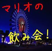 飲み会マリオ@神戸 三ノ宮