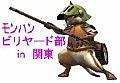モンハンビリヤード部in関東