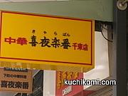 中華 喜夜楽番  千束店