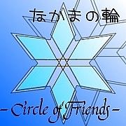 なかまの輪