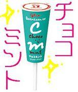 ☆チョコミントlove☆