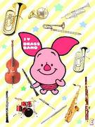 ♪都立日野高校吹奏楽部♪