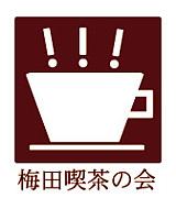 梅田喫茶の会