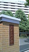大阪医科大学LSC