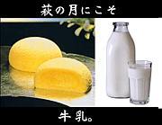 萩の月にこそ牛乳!