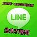 LINE 1991年生まれ専用