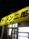ラーメン二郎 京急川崎店