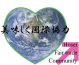 Hosei Fair trade Community