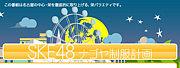 SKE48のナゴヤ制服計画