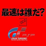 【GT6】タイムアタック専門店