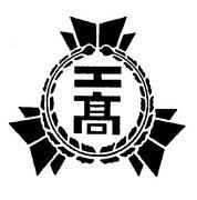 藤岡工業高校 <FTHS>