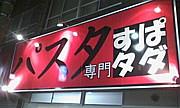 『すぱタダ』in 成増