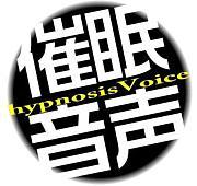 催眠音声総合