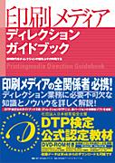 DTP検定