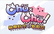 Chu×Chu!on the move