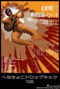 へなちょこドロップキック,06