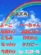 近福4期生テニスサークル..+*
