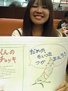 happy★Birthday AYAKA