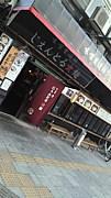 じぇんとる☆麺駅前店