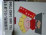 餃子&鉄板焼豊ちゃん