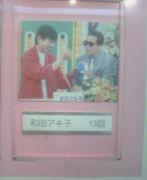 テレビーム