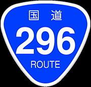国道296混みすぎだろ