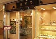 The  東光苑