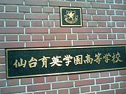 仙台育英の留学生が集まれ