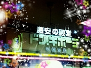 ★in宇都宮ドンキ愛好会★