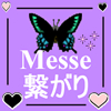 ♡Messe繋がり♡
