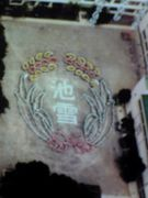池雪Jr.ソフトテニスクラブ