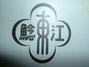 鯰江東小学校
