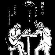 オグリ昌也&ハニーボーイ小林