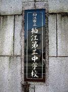 狛江第三中学校