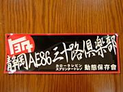 静岡AE86三十路倶楽部