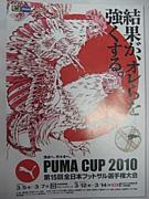 2010全日本フットサル選手権
