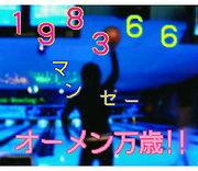 1983年6月6日生まれ!