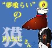 """""""夢喰らい""""の獏さん"""