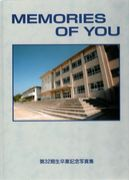 寝屋川市立第六中学校2003年卒業