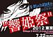 響姫祭2012