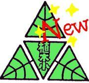 植木小(昭和60〜61年生まれ)