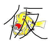 記憶スケッチはマウスで描く!!