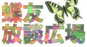 蝶友放談広場