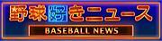 ★野球好きニュース★