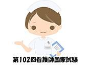 第102回看護師国家試験
