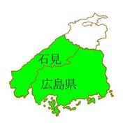 石見地方は広島圏
