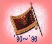 おなづか小96年3月卒業限定