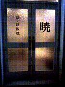 暁 (鍋・鉄板焼き)
