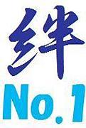 絆No.1