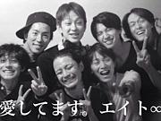 ∞東海3県eighterママ∞